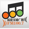 Fujian Traffic Radio 100.7