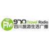 Sichuan Radio - Travel & Life 97.0