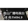 Panshan Pingshu & Entertainment Radio 94.9